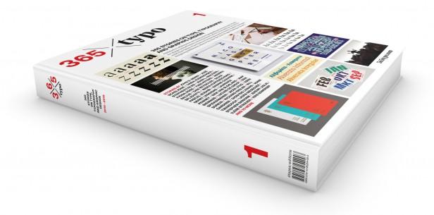 365typo-cover-2b